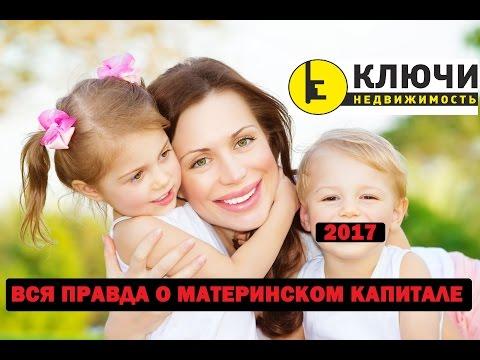 Вся правда о материнском капитале 2017 |Агентство недвижимости Ключи|Таганрог|