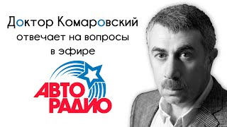 Доктор Комаровский в эфире «Авторадио» ответил на вопросы слушателей