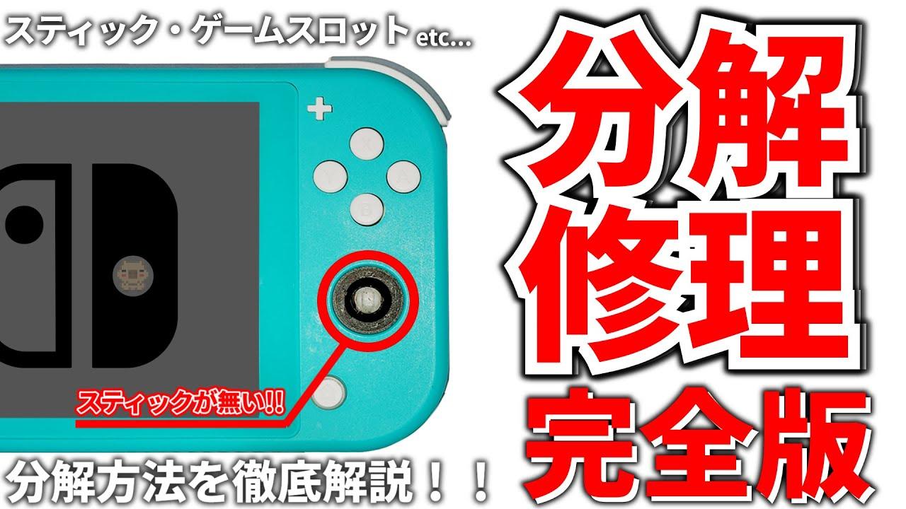 【分解】Switch Lite の分解・修理はこの動画を見れば分かる!!スティック故障やバッテリー劣化なんてもう怖くない!! Nintendo Switch Lite 分解バイブル