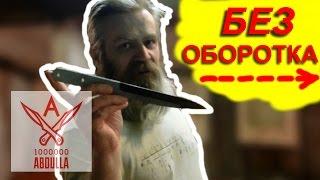 Безоборотное метание ножей показ разных способов