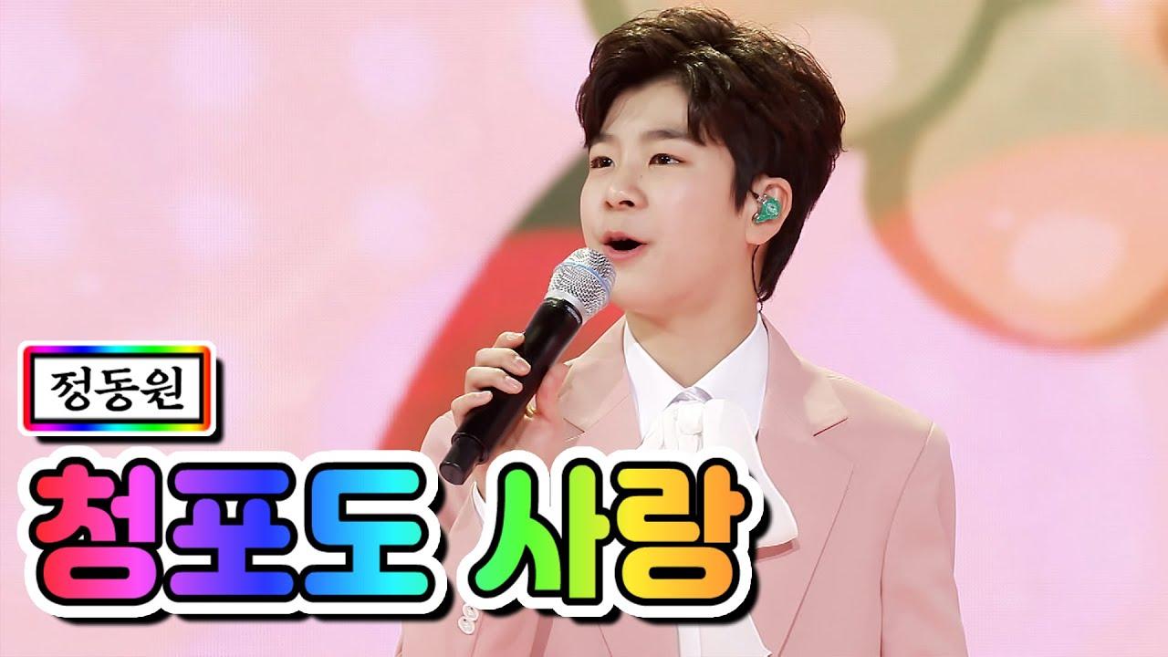 【클린버전】  정동원 – 청포도 사랑 💙사랑의 콜센타 42화💙 TV CHOSUN 210212 방송