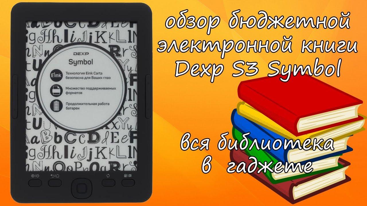 Обзор на электронную книгу Dexp S3 Symbol