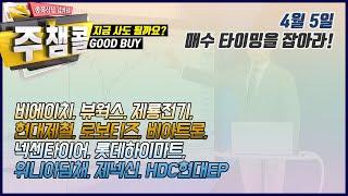 [MTN 주챔콜] 4월 5일 방송 - 매수 타이밍을 잡…
