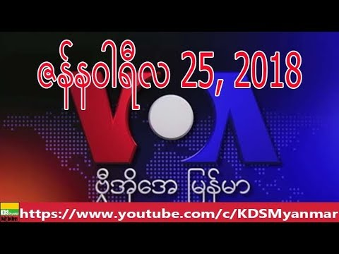 VOA Burmese TV News, January 25, 2018