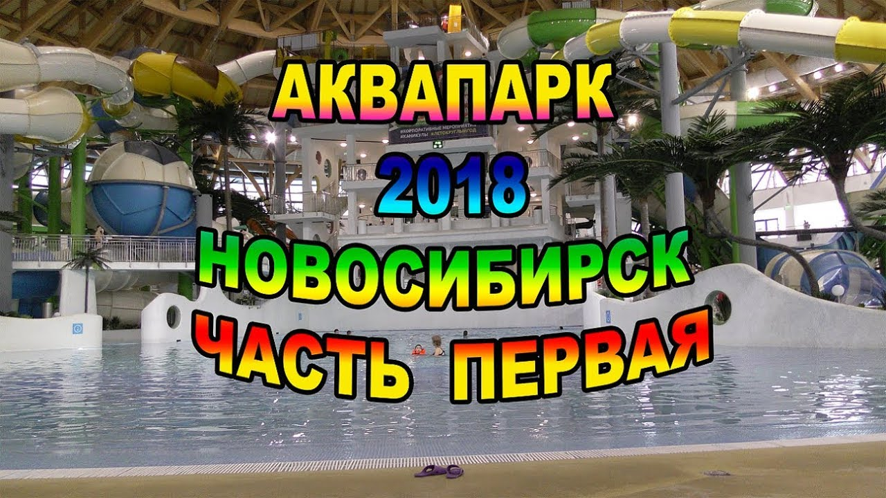 5 серия.Часть 1.АКВАПАРК НОВОСИБИРСК 2018.Цена билета.Массаж .