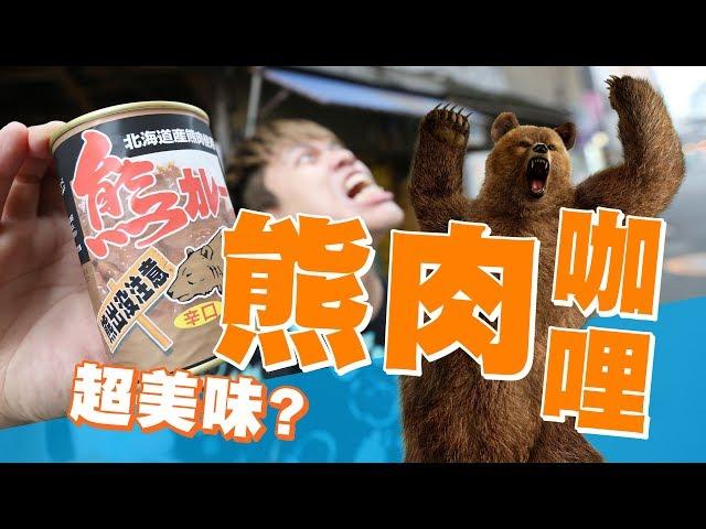 熊肉咖哩罐頭!試吃來自北海道的熊肉!【蔡阿嘎Life】