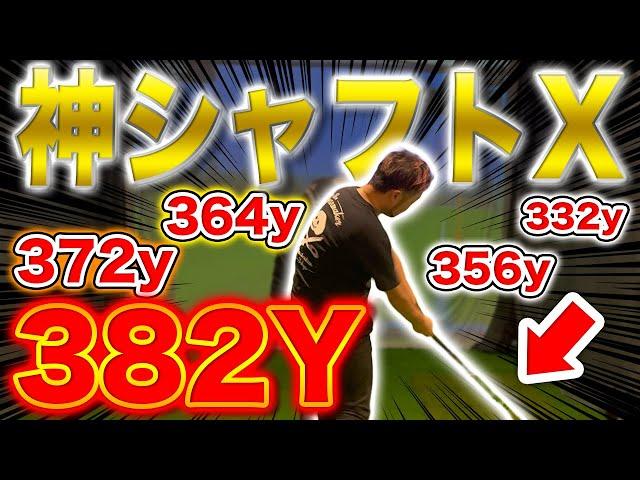 【382y】SIM+ミスターX=【かっ飛び】試作段階㊙️ドライバーシャフト最強の組み合わせはコレだ!【T//WORLD GSレビュー#2】【HONMA】【SIM2】