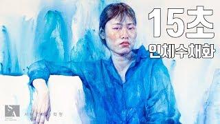 [15초 인체수채화] 파란셔츠 입은 여자
