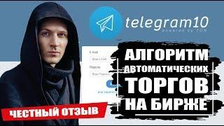 Спецвыпуск #9 Мошенники. TON сервис автоматической торговли на бирже. Telegram10