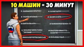 10 МАШИН ЗА 30 МИНУТ / РЕДКИЙ ЭКСПОРТНЫЙ ТРАНСПОРТ - 100 ЛОКАЦИЙ / GTA Online