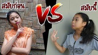 เด็กสมัยก่อน-vs-เด็กสมัยนี้-ep1-เด็กไทยโบราณใยบัวฟันแฟม-fun-family-ฟันแฟมิลี่