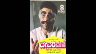 Devara Mane - Kempu Deepada
