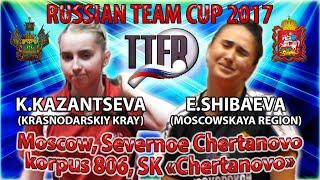 Кристина Казанцева - Эльза Шибаева на Кубке России 2017