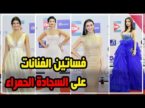 شاهد.. فساتين الفنانات على السجادة الحمراء بافتتاح مهرجان الجونة  - 23:54-2019 / 9 / 19