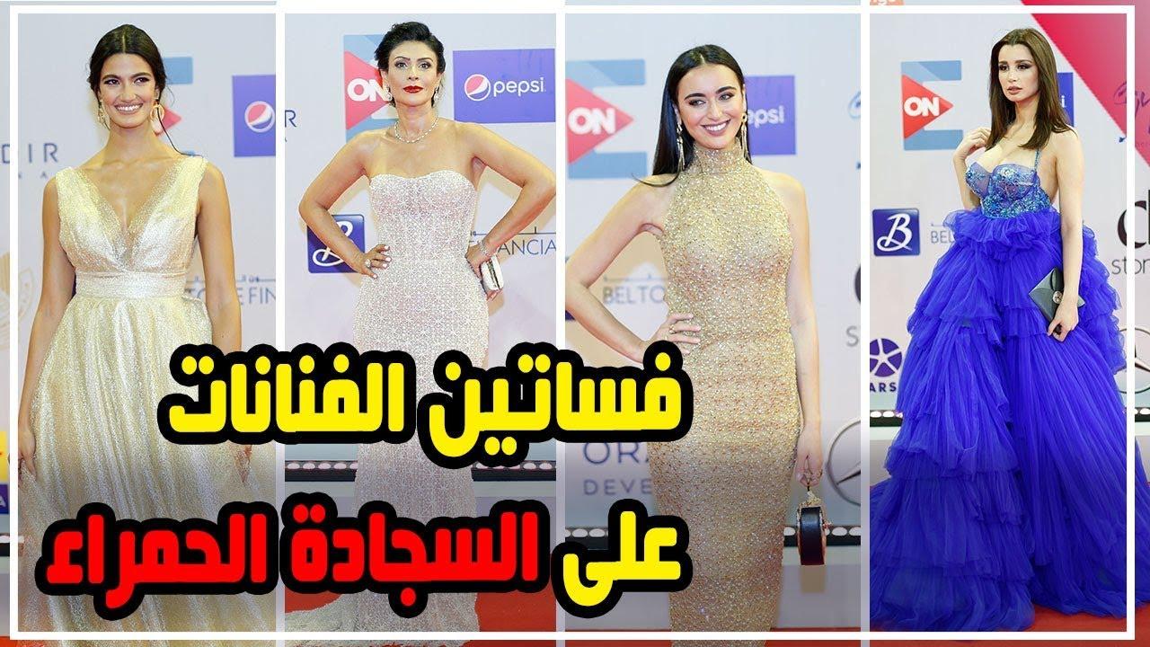 شاهد.. فساتين الفنانات على السجادة الحمراء بافتتاح مهرجان الجونة