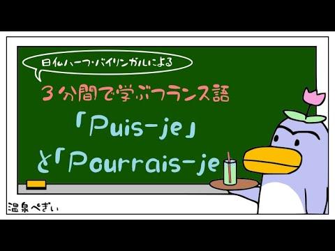 フランス語の「Puis-je」の意味と「Pourrais-je」との使い分け方【3分で学ぶフランス語】