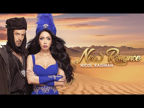 ניקול ראידמן | Nicol Raidman - New Romance