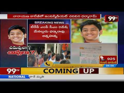 Breaking News : టీడీపీ ఎంపీ సీఎం రమేష్  మేనల్లుడు ఇంటర్ పాస్ అవ్వలేదని ఆత్మ హత్య | 99TV Telugu