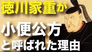 徳川秀忠が三男坊なのに2代将軍になれた本当の理由とは? という内容に...
