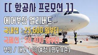 에어부산 1월 얼리버드 항공권 프로모션!! 국제선 최저…