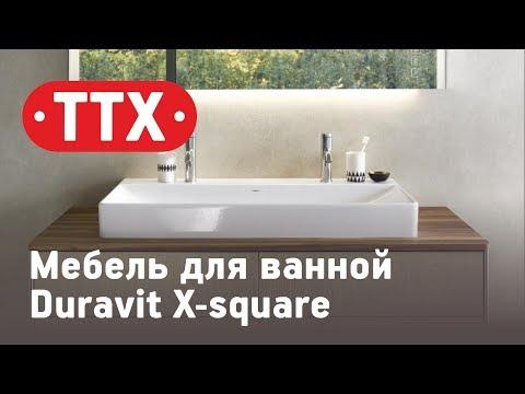 Мебель для ванной комнаты Duravit серия XSquare. Обзор, характеристики, цена. ТТХ