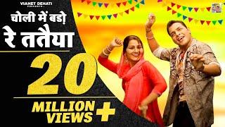 Download चोली में बड़ो रे ततैया ( शिवानी का सबसे मस्ती भरा गाना ) Shivani Ka Naya Dhamaka !! Shivani Ka Thumka Mp3 and Videos