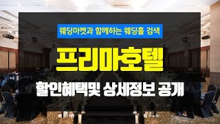 프리마호텔 강남구웨딩홀 할인혜택과 상세정보 공개!!