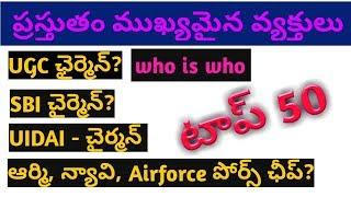ముఖ్యమైన వ్యక్తులు    who is who important personalities    important persons in india    gk telugu