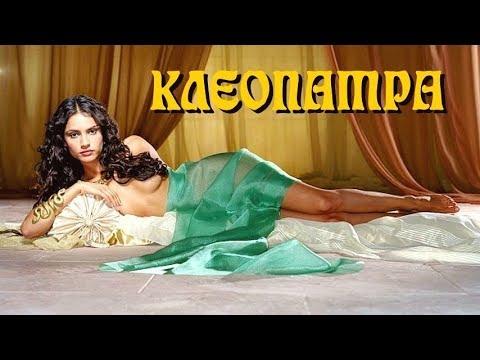 КЛЕОПАТРА — Исторический Фильм, Драма