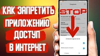 Как заблокировать выход в интернет приложениям на Xiaomi  Как отключить программе доступ в интернет