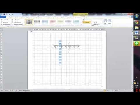 การทำcrosswordงาน ใน microsoft word 2010