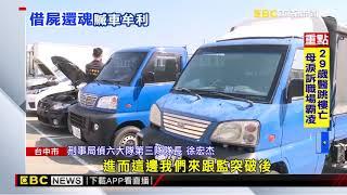 4男偷車解體再變造 警靠防竊貼紙破獲集團