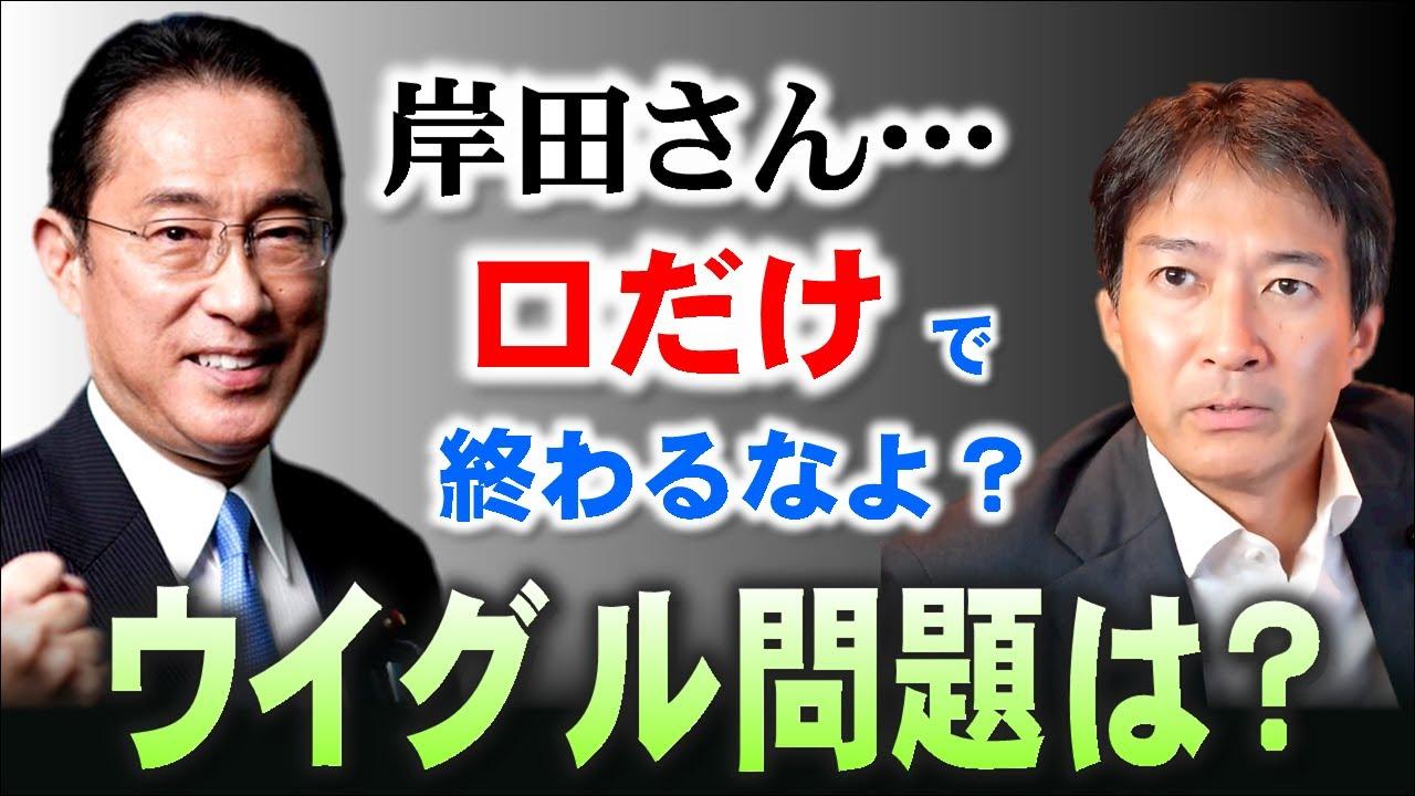 岸田さんウイグル問題は?総裁選前のパフォーマンスで終わることは許されない⚡9/26のやなチャン!