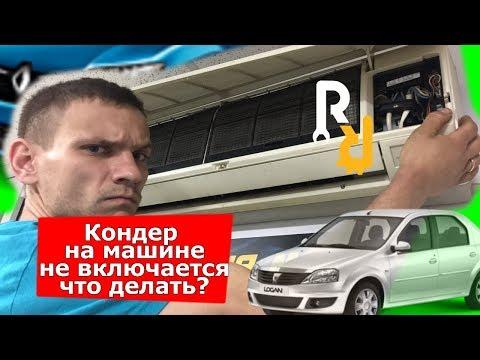 Кондиционер не включается на машине. Почему? Как проверить кондиционер? | Видеолекция#2