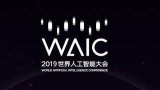2019世界人工智能大会圆满落幕  CCTV
