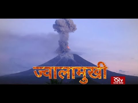RSTV Vishesh - 13 January 2020: Volcano | ज्वालामुखी