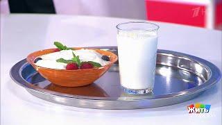 Жить здорово! Йогурт. Кисломолочный продукт. (04.10.2017)