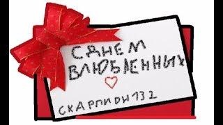 День святого Валентина. фильм.