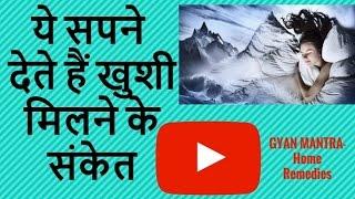 खुशखबरी देने वाले सपने | Sapne Dekhne Ka Matalab | Meaning Of Dreams thumbnail