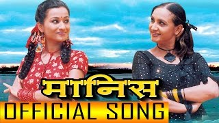 "Nepali Song - ""Manish"" Movie Song  || Khelau Kabadi   ||  Nikhil Upreti  ||  Super Hit Song"