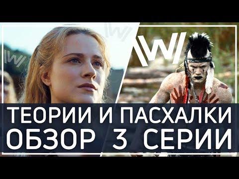 Кадры из фильма Мир Дикого Запада - 1 сезон 10 серия
