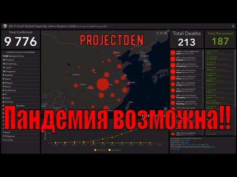 Коронавирус 2019 Ncov последние новости 31.01.2020. Мир в шаге  от пандемии.
