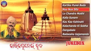 KARTIKA PUNEI BUDA Odia Kartikeswara Bhajans Full Audio Songs Juke Box | Subash Dash | Sarthak Music