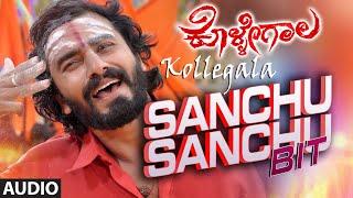 Sanchu Sanchu - Bit Full Song (Audio) || Kollegala || Venkatesh, Kiran Gowda, Deepa