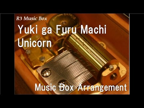 Yuki ga Furu Machi/Unicorn [Music Box]