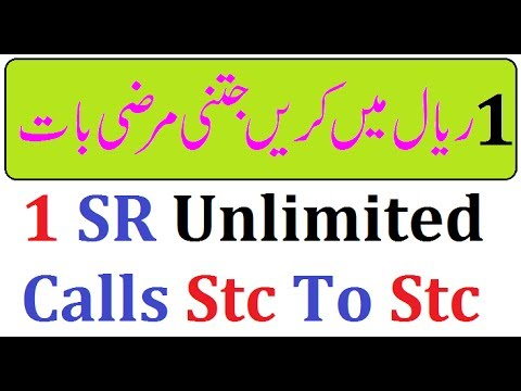 1 SAR Unlimited Calls Stc To Stc Sawa Net Package