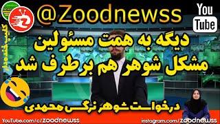 کلیپ طنز زودنیوز - درخواست شوهر نرگس محمدی