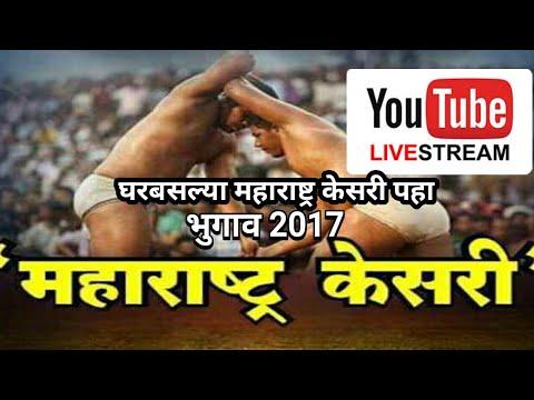 Maharashtra Kesari 2017 Live