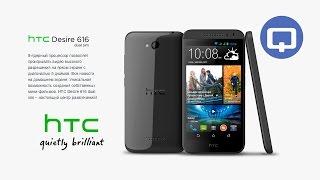 HTC Desire 616 Dual SIM(, 2014-11-28T13:34:58.000Z)