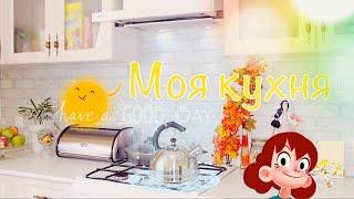 Моя КУХНЯ обзор - Кухня моей мечты! Дизайн кухни.